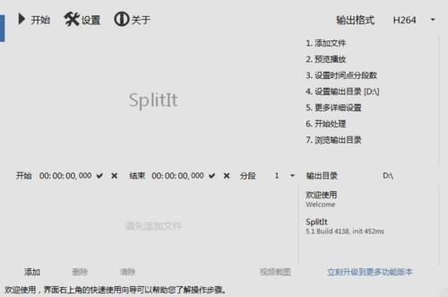 国人出品:SplitIt 5.2(视频音频均能轻松分割合并转换) | 爱软客