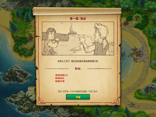 經營類游戲:《王國編年史》簡體中文版(當一回拯救世界的英雄) | 愛軟客
