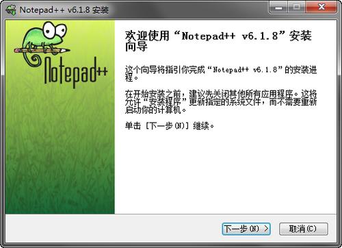 開源純文本編輯器:Notepad++ 6.1.8 官方多國語言版下載(完美替代記事本) | 愛軟客