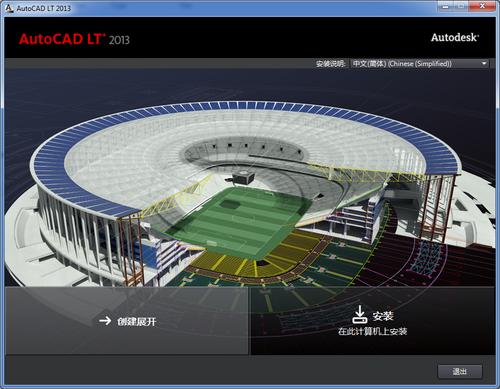 設計必備:AutoCAD 2013 簡體中文版(32位/64位)下載+注冊機 | 愛軟客