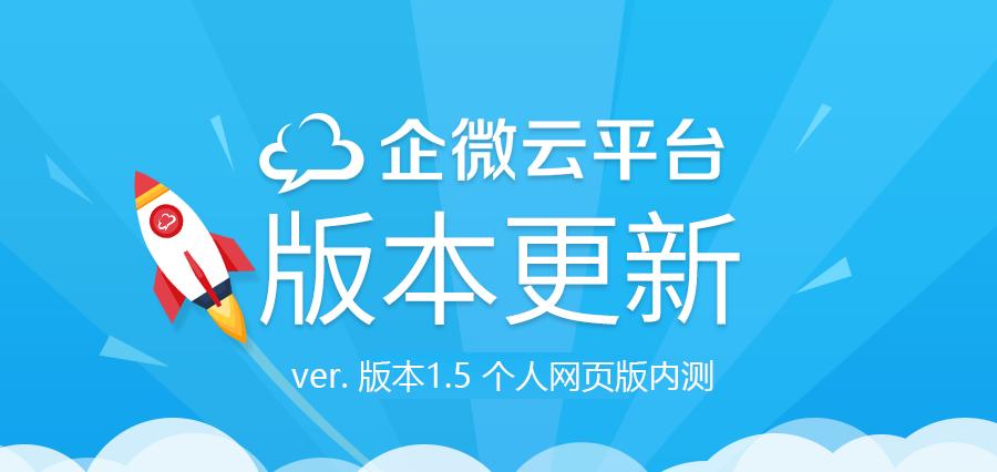 版本1.5 企微个人网页版上线内测