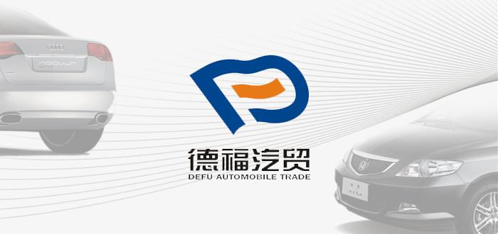 宁夏德福汽车贸易X道app | 内部流程管理更规范