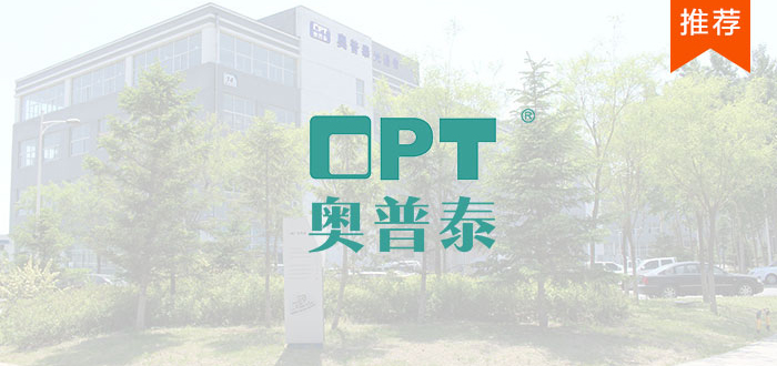 奥普泰X道一云 | 高效、便捷的光通信行业移动办公,因企微更精彩!