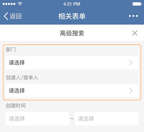表单列表高级搜索条件优化