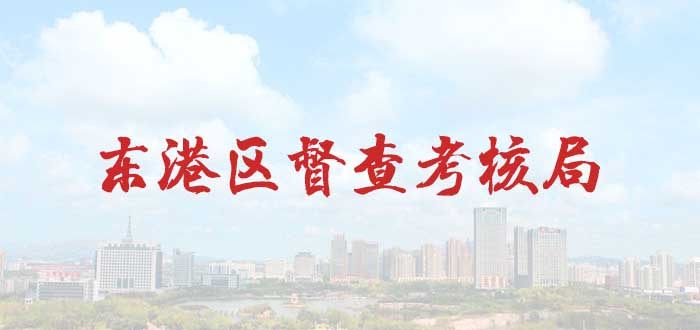 督查考核局X道一云 | 打造东港区高效办公平台