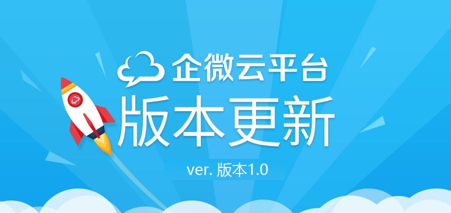 版本1.0 企微产品内部测试版本1.0发布