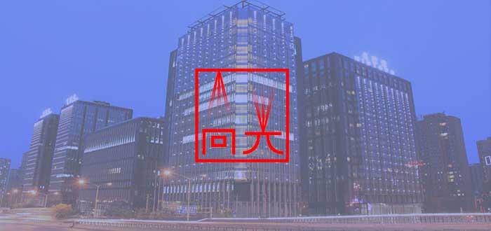 北京尚光照明系统工程X道一云 | 实现了异地管理,提高业务能力的利器