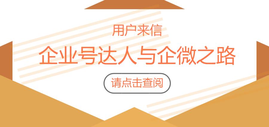 「用户分享」浙江申通汽车企业号达人与企微之路