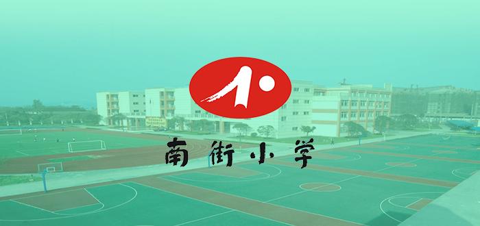 邛崃南街小学X道app | 高效数字10bet,便捷家校协同