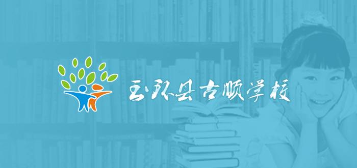 玉环县古顺学校X道app   成为学校管理的利器,也成为家校互通的桥梁