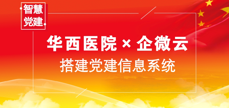 华西医院X道一云 | 打造员工移动化党建信息系统
