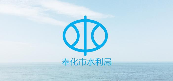 奉化市水利局X道app丨携手政府探索互联网+智能防汛