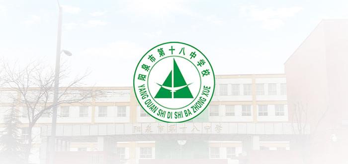 阳泉市第十八中学X道app | 打破传统10bet方式