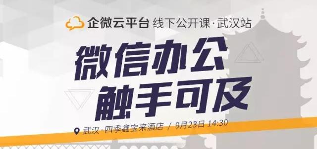 「10bet头条」微信bet号、企微公开课相约武汉,打开移动10bet新时代