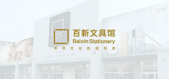 浙江博学X道app | 利用道app平台实现全国5省门店移动10bet