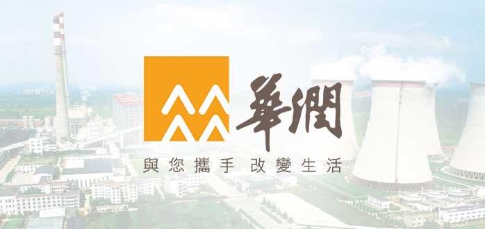徐州华润电力X道app | 无需安装软件,无需专业在线就能快速上手移动10bet