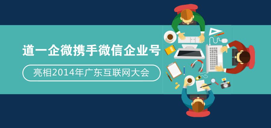 中关村商情网-道一企微携手微信bet号亮相2014年广东互联网大会