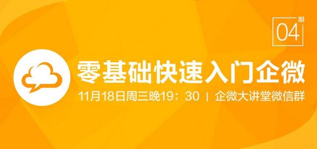 【实录】企微大讲堂第四期讲座:零基础快速入门企微云平台