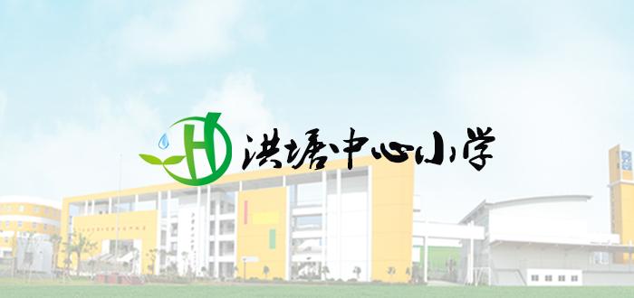 洪塘中心小学X道app | 有效的促进了校内部管理
