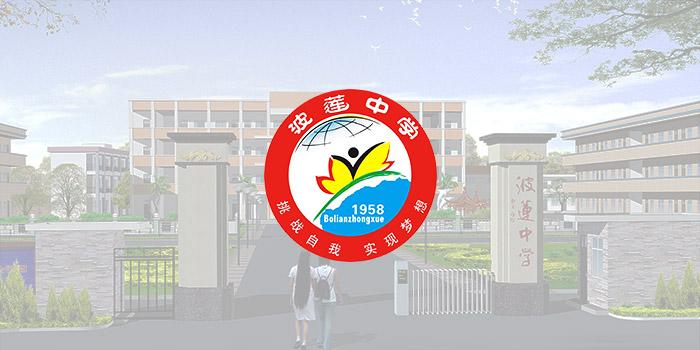 临高县波莲中学X道app   规范了教学管理,有效利用了教学资源