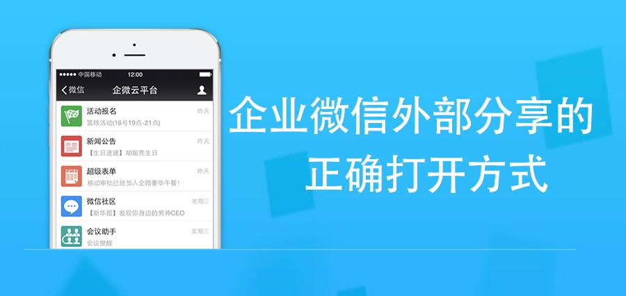 企业微信外部分享功能的正确打开方式-你Get到了吗?
