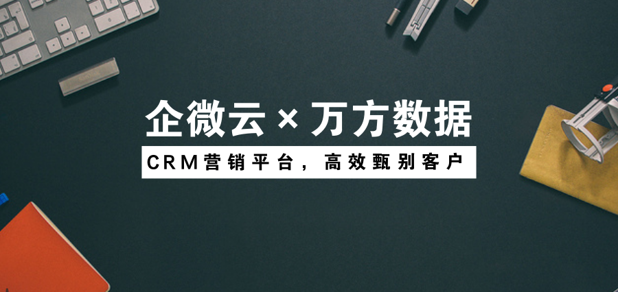 万方数据X道一云 | CRM营销平台,高效甄别有效客户