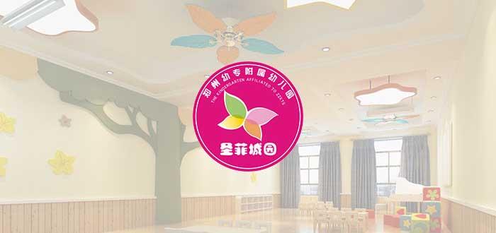 郑州幼专附属幼儿园圣菲城园X道app | 保证了信息的上传下达,提升了体育效率