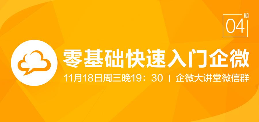 【11.18企微大讲堂】梁老师带你零基础快速入门企微云平台