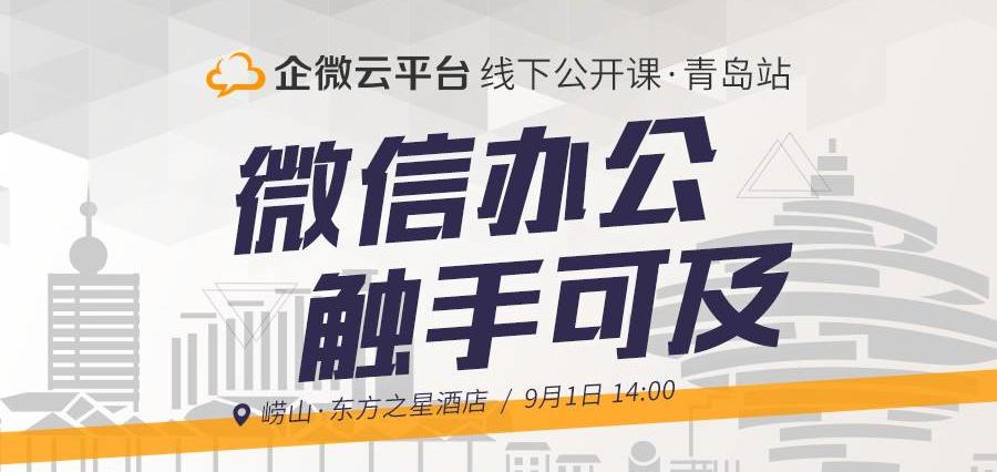 企微公开课•青岛站,火热报名中……