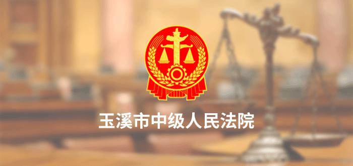 玉溪市中级人民法院(混合云)X道app | 对各项证物赃物进行了铁证方式管理