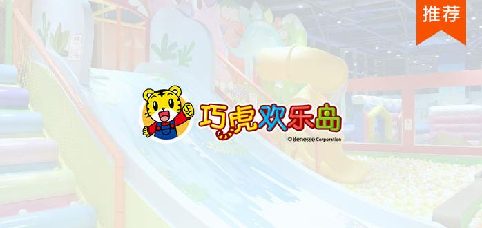 巧虎欢乐岛X道app | 门店在线体系用微信就能搭建?