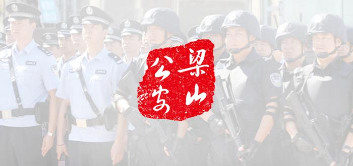 梁山公安X道app   打造移动10bet平台,助推警务模式转型升级