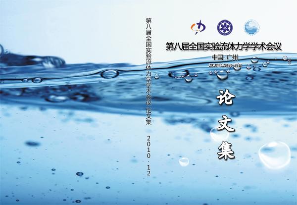 第八届全国实验流体力学学术会议论文集封面