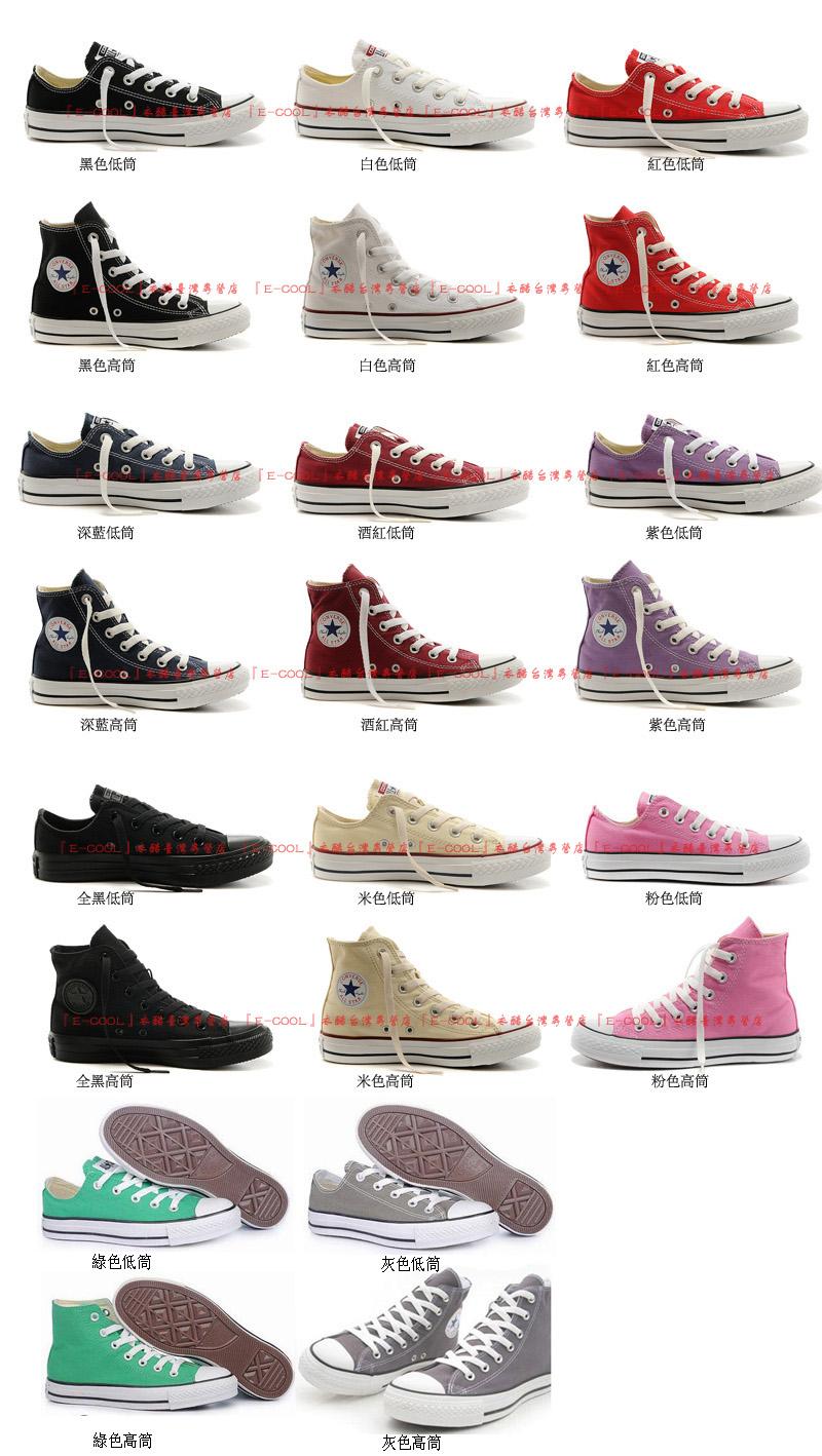 『E-COOL』  Converse All Star 基本款 百搭經典 男女休閒情侶帆布運動鞋 潮流時尚 多色